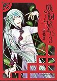 妖飼兄さん 3巻 (デジタル版Gファンタジーコミックス)