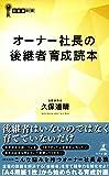 オーナー社長の後継者育成読本 (経営者新書)