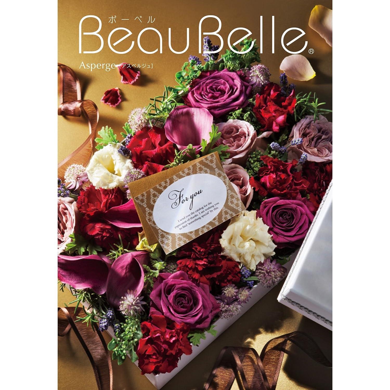 シャディ カタログギフト BeauBelle (ボーベル) アスペルジュ 包装紙:きはだ B077HWPLD9 13 50,000円コース 13 50,000円コース