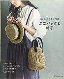 麻ひもと天然素材で編む かごバッグと帽子