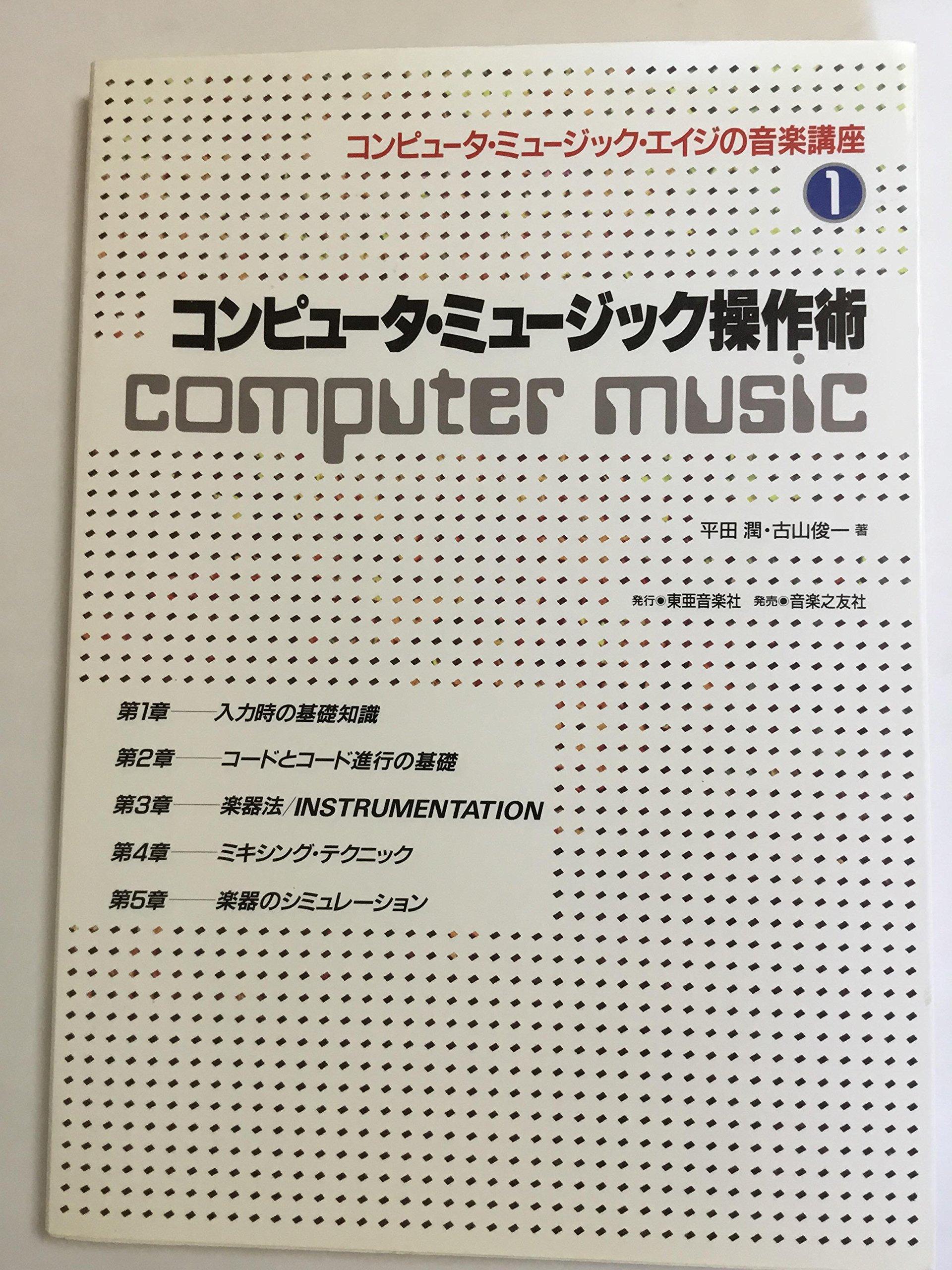 コンピュータ・ミュージック操作...