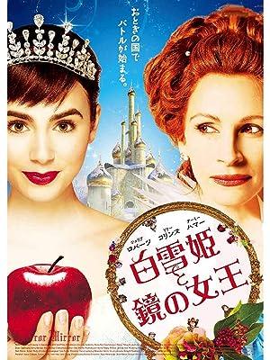 白雪姫と鏡の女王字幕版