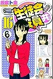 生徒会役員共(16) (週刊少年マガジンコミックス)