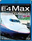 上越新幹線 E4系Maxとき [Blu-ray]