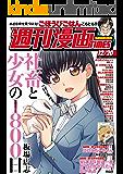 週刊漫画TIMES 2019年12/20号 [雑誌] (週刊漫画TIMES)