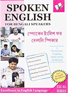 Buy English Grammar Just For You English-Bengali Book Online
