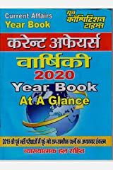 CURRENT AFFAIRS (2020 YEAR BOOK): 2020 YEAR BOOK (20191201 536) (Hindi Edition) Kindle Edition