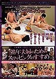 熟年夫婦のためのスワッピングのすすめ ~60過ぎて目覚めた夫、妻をその気にさせるには! ~(CJ-72) [DVD]