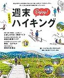 京阪神発 週末Enjoy!ハイキング (昭文社ムック)