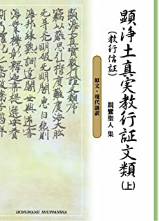 顕浄土真実教行証文類 (現代語版...