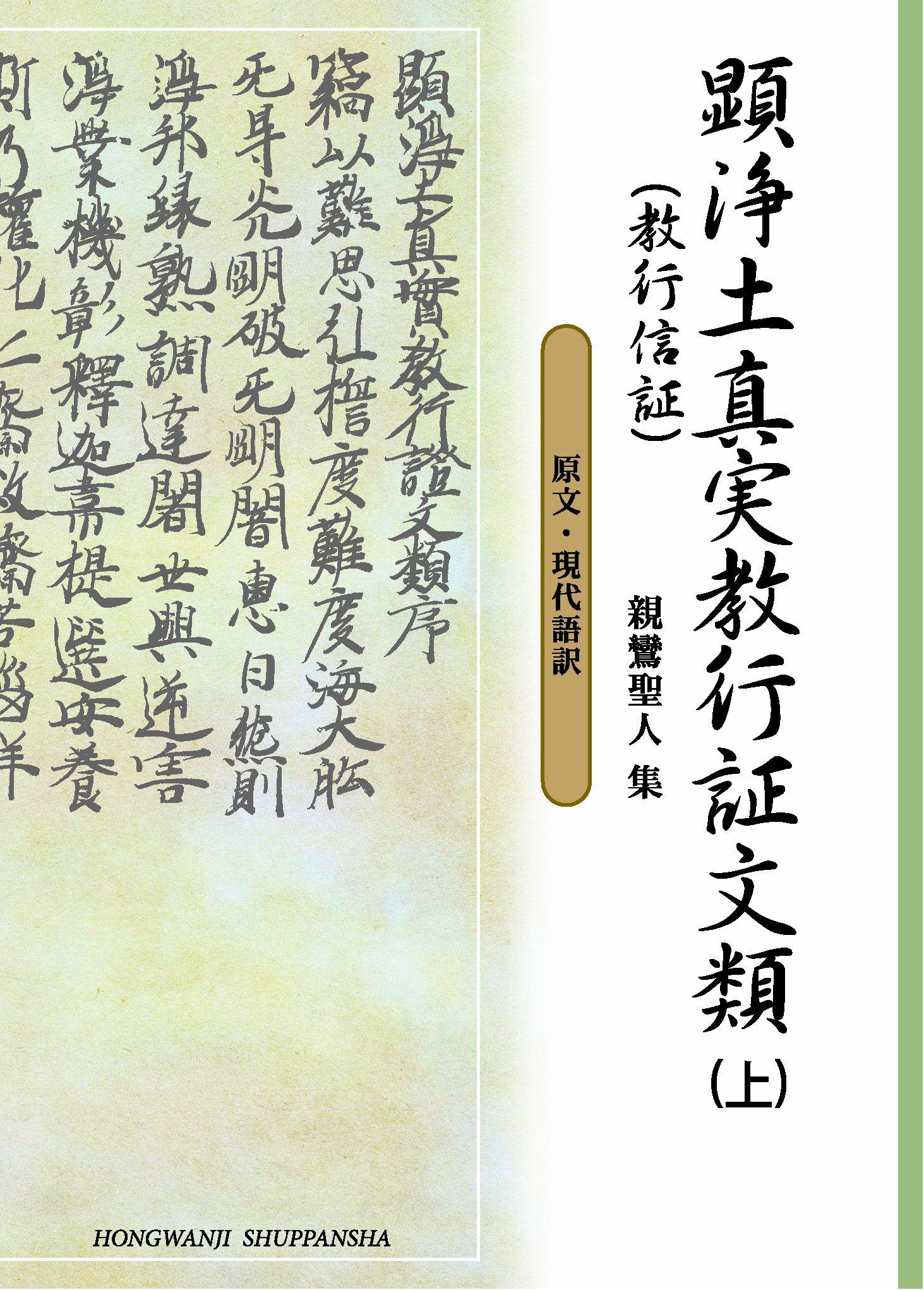 顕浄土真実教行証文類 上 (文庫...