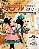東京ディズニーリゾート ホテルガイドブック 2017 (My Tokyo Disney Resort)