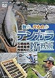 テンカラ新戦術 (DVD)