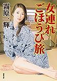 女連れごほうび旅 (双葉文庫)
