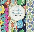 Norden 北欧のぬり絵: 大人の精密ぬり絵 COLORING BOOK NORDIC IMAGES (マルチメディア)