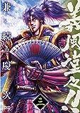 義風堂々!! 兼続と慶次 第三巻 [DVD]