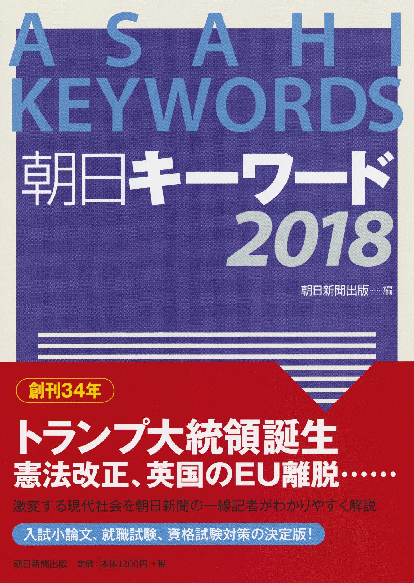 朝日キーワード2018 | 朝日新聞...