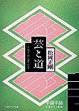 芸と道 千夜千冊エディション (角川ソフィア文庫)