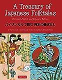 A Treasury of Japanese Folktales―バイリンガルで読む日本の昔ばなし (Bilingual Text)