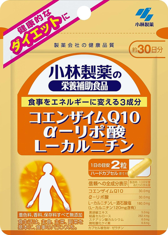 小林製薬の栄養補助食品 コエンザイムQ10