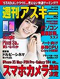 週刊アスキーNo.1230(2019年5月14日発行) [雑誌]