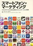 スマートフォン・マーケティング―ブランドアプリに見る企業のコミュニケーション戦略 (宣伝会議Business Books)