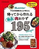 帰ってから作れる絶品肉おかず195 (オレンジページブックス)