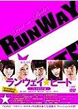 ランウェイ☆ビート プレタポルテ版 [DVD]
