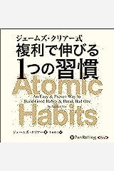 ジェームズ・クリアー式 複利で伸びる1つの習慣 Audible Audiobook