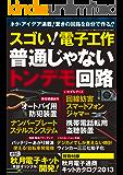 スゴい!電子工作 普通じゃないトンデモ回路 三才ムック vol.621