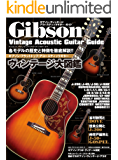 三栄ムック ギブソン・ヴィンテージ・アコースティックギター・ガイド