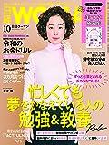 日経ウーマン 2019年 10 月号