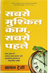 Sabse Mushkil Kaam Sabse Pehle (Eat That Frog)   (Hindi) Kindle Edition