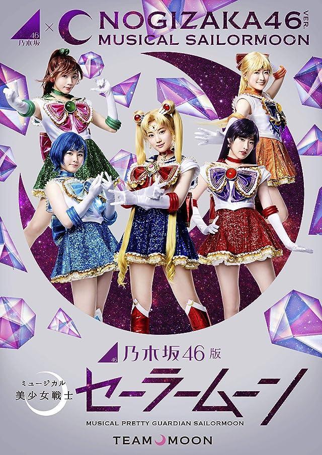【Amazon.co.jp限定】乃木坂46版ミュージカル美少女戦士セーラームーン