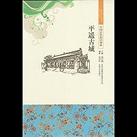 平遥古城 (中国文化知识读本)