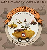 カカオカー・レーシング Imai Masayo Artworks