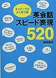 ネイティブがよく使う順 英会話スピード表現520
