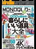 MONOQLO (モノクロ) 2019年 05月号 [雑誌]