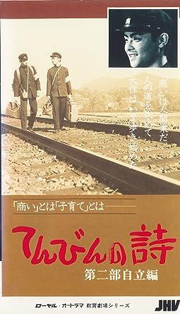 Amazon.co.jp | てんびんの詩 第...
