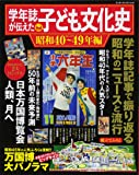 学年誌が伝えた子ども文化史 昭和40~49年編 (ワンダーライフスペシャル)
