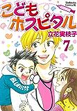 こどもホスピタル 分冊版(7) (BE・LOVEコミックス)