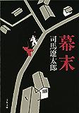幕末 (文春文庫)