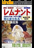聖書解説誌 月刊レムナント 2014年10月号 死にまつわる不思議現象: わかるキリスト教 すばらしい福音