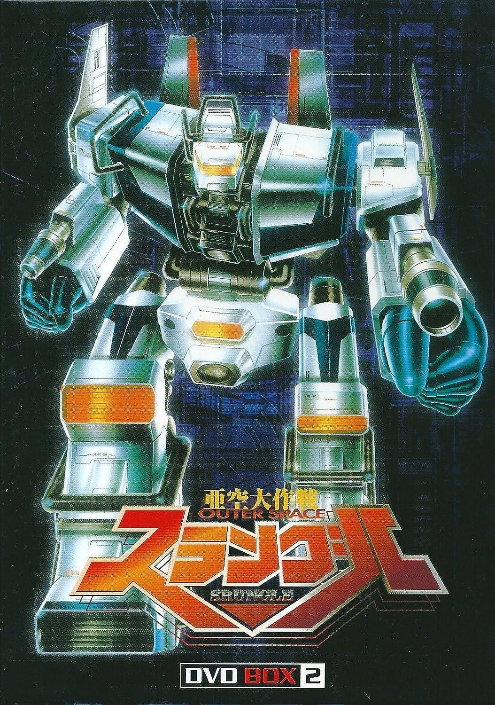 亜空大作戦スラングル DVD BOX 2 B0002T216K