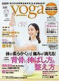 ヨガジャーナル日本版vol.69 (yoga JOURNAL)
