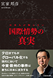 日本人が知らない国際情勢の真実