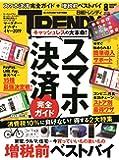 日経トレンディ 2019年 8 月号