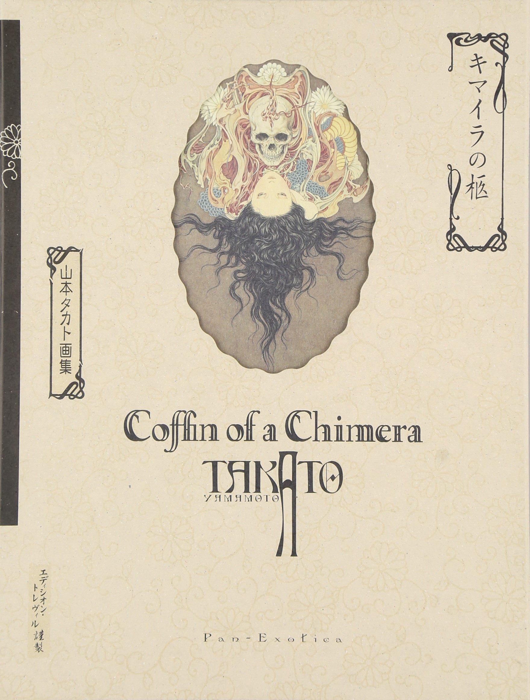 Download Takato Yamamoto - Coffin of a Chimera pdf