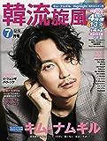 韓流旋風 vol.79 2018年7月号