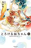 とろける紬ちゃん(1) (別冊フレンドコミックス)